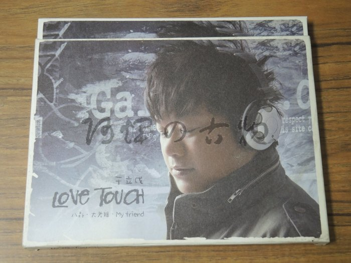 【阿輝の古物】CD_于立成 LOVE TOUCH_有外紙盒