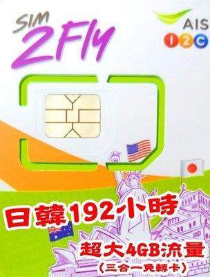 [即插即用]AIS日本雙電信docomo韓國八天5GB漫遊上網卡sim卡 免設定直接用/非全日通大和卡亞洲