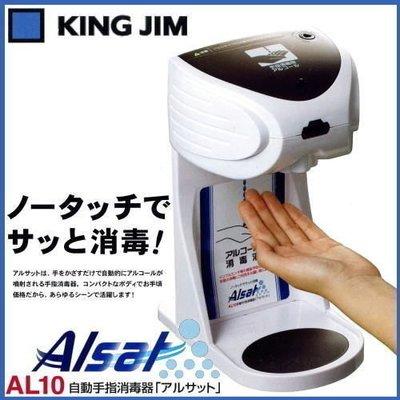 【現貨// 可貨到付款】日本King Jim 紅外線自動感應手指消毒機/ 乾洗手機/ 酒精殺菌消毒機- AL10