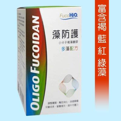 FucoHiQ.藻防護-小分子褐藻醣膠680元(60錠/瓶)►多藻配方 SNQ國家品質認證