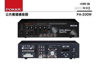 高傳真音響【POKKA PA-200W】純擴音器│宣傳.廣告車.學校.公司會議