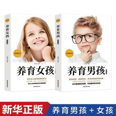 家庭教育書籍共2冊 養育男孩 養育女孩正版書籍 好媽媽勝過好老師 親子教育書籍父母必讀培養男孩女孩 家庭育兒百科心理學書籍