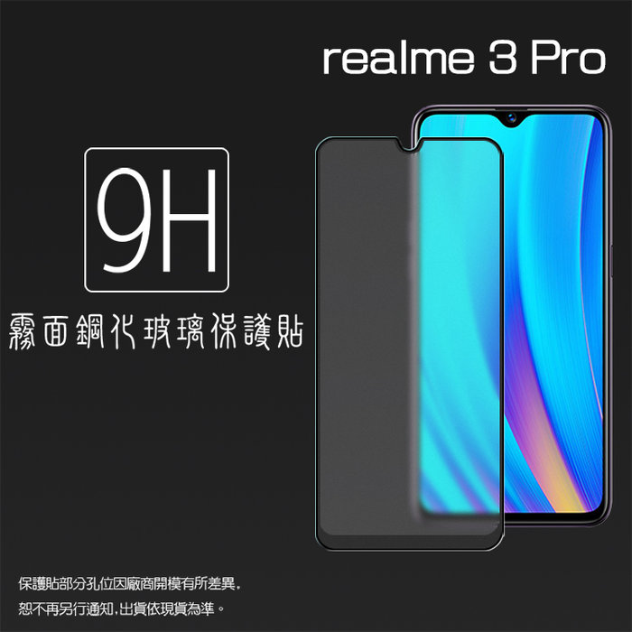 霧面滿版 鋼化玻璃保護貼 Realme realme 3 Pro / 5 Pro / XT 鋼貼 9H 玻璃貼 保護膜