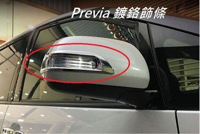 ~Wselect 現貨不必等~ 豐田 TOYOTA Previa 後視鏡 鍍鉻飾條 後照鏡保護 免破壞直接黏貼