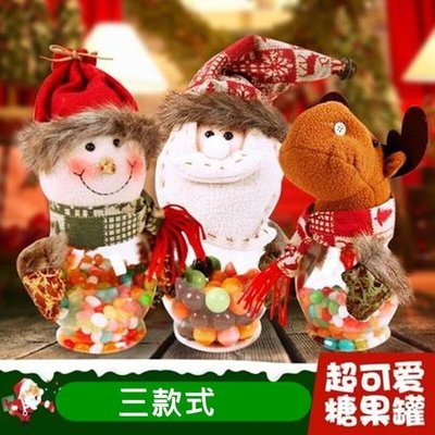 新款 聖誕節 透明 糖果罐 耶誕糖果罐 禮物罐 聖誕裝飾品 雪人 聖誕老人 麋鹿 2017【塔克玩具】