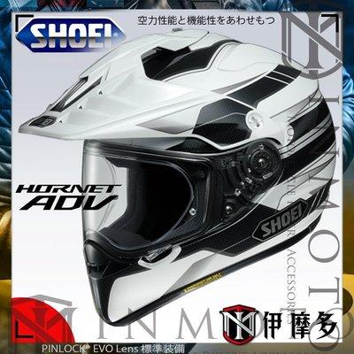伊摩多※日本SHOEI公司貨 可調PFS HORNET ADV 多功能鳥帽 越野帽。 SEEKER TC-6 白黑