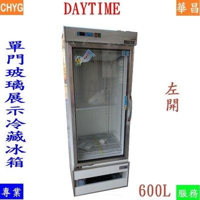 華昌全新600L左開DAYTIME單門玻璃展示冷藏冰箱/AB06EB00-/冷藏冰箱展式櫃/微電腦/得台冷凍尖兵/餐飲設
