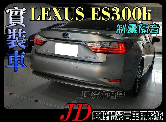 【JD 新北 桃園】隔音工程 LEXUS ES300h 輪拱車門底盤隔音 德國 GROUND ZERO 制震墊 STP