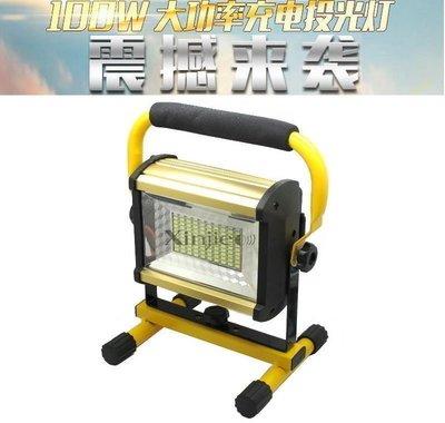 《信捷》【B56套】100W大功率投光燈手提探照燈貼片閃光警示燈充電移動工地燈