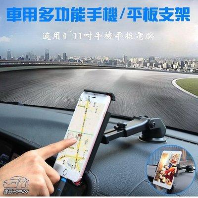 YP逸品小舖 車用 儀表板手機平板支架...