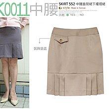 【SK0011】☆ O-style ☆中腰 OL彈性H裙、下襬褶裙、日本、韓國流行雜誌款