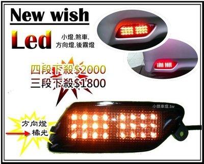 ╣小傑車燈精品╠ 下殺new wish 09 10 11 12 13年 紅殼 三段式led後霧燈 三段1800