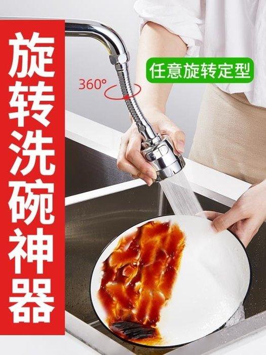 抖音神器增壓花灑頭廚房過濾器同款防濺水水龍頭萬能接頭洗碗噴頭mks
