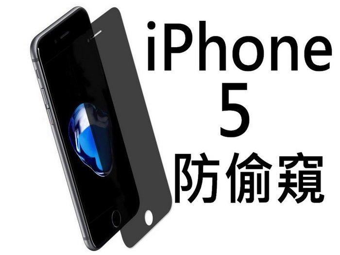 iPhone 5 5s 5C SE 防偷窺 滿版 9h鋼化玻璃貼 滿版 無色邊