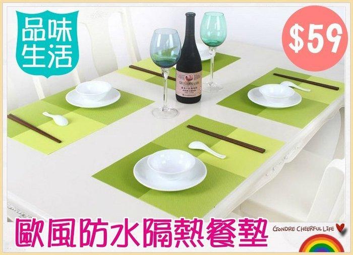 Q朵米-歐風時尚生活pvc超質感防水餐墊/日式/餐布/隔熱墊/歐式餐桌墊/西餐墊/時尚簡約餐墊
