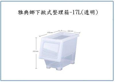 『峻呈』(全台滿千免運 不含偏遠 可議價) 大詠 BX00605 雅典娜下掀式整理箱 透明 17L 收納箱 置物箱