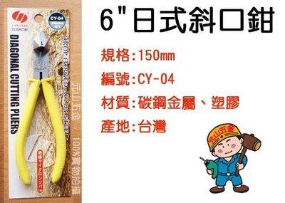 【元山五金 】台灣製6