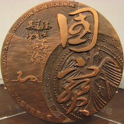 精品老章:中華文物瑰寶系列(國寶) 王冕 墨梅圖高浮雕大銅章 [龍薈集藏]