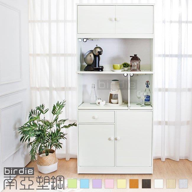 【Birdie南亞塑鋼】3.2尺一抽二拉盤四開門防水電器櫃/碗盤收納餐櫃(17G7KC02240161)