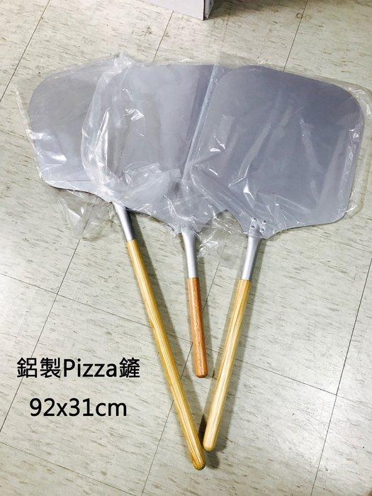 【無敵餐具】鋁製披薩鏟(總長92x31cm板長31x36cm) 另有其他尺寸 3支以上混搭有優惠【CP004】