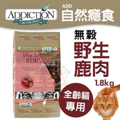 【1.8kg】紐西蘭Addiction自然癮食 野牧鹿肉 貓飼料 1.8kg/包//下標前先問與答詢問貨源