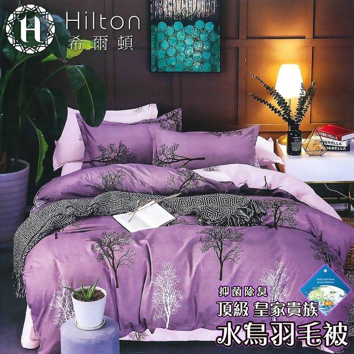 【Hilton希爾頓】皇家貴族頂級水鳥羽毛被2.2kg(北歐曠野)(B0899-22E)