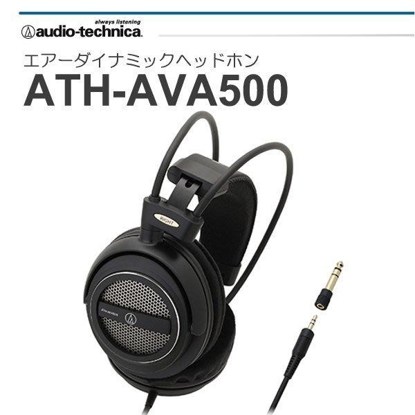 禾豐音響 保固1年 日本鐵三角 ATH-AVA500 開放式耳罩式耳機 ATH-TAD500 後續機種