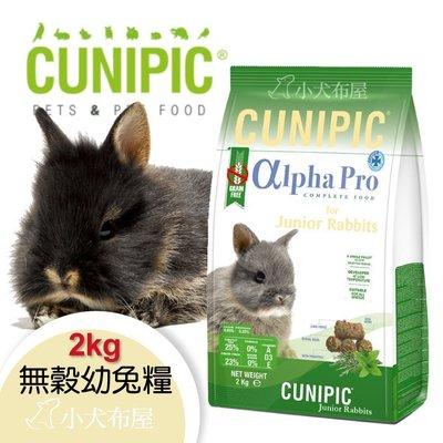 ☆小犬布屋【CUNIPIC】頂級無穀幼兔飼料 2kg 含牧草、豌豆纖維、植物萃取物、苜蓿、維生素 提供幼兔全方位成長