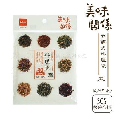 【九元生活百貨】9uLife K3591 立體式料理袋/大40枚 香料袋 藥材袋  滷包袋 台灣製 SGS合格