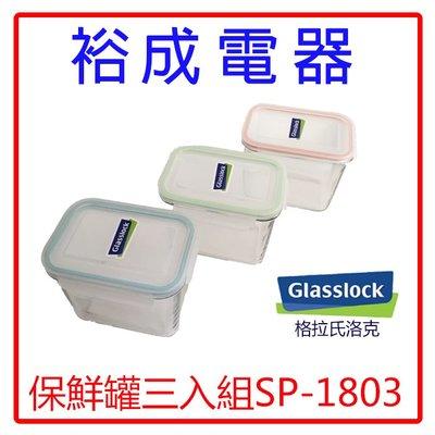 【裕成電器‧可超取】格拉氏洛克Glasslock 強化玻璃保鮮罐三入組 SP-1803 高雄市
