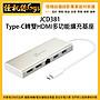 怪機絲 JCD381 Type- C轉雙HDMI多功能擴充基...
