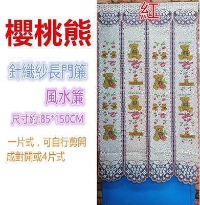 三寶家飾~ 紅色櫻桃熊長門簾四排日式針織紗門簾。一片式風水簾尺寸約85*150CM,一片式中間可自行剪開,不附桿