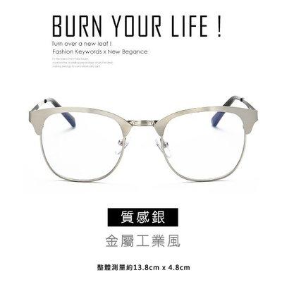 【獨特工業金屬風格眼鏡】(送眼鏡袋+眼鏡布) 復古眼鏡 造型眼鏡框 R073Z1608 -鐵BOX