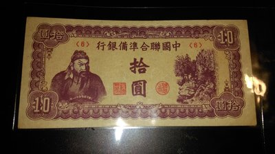 中國聯合準備銀行 10元