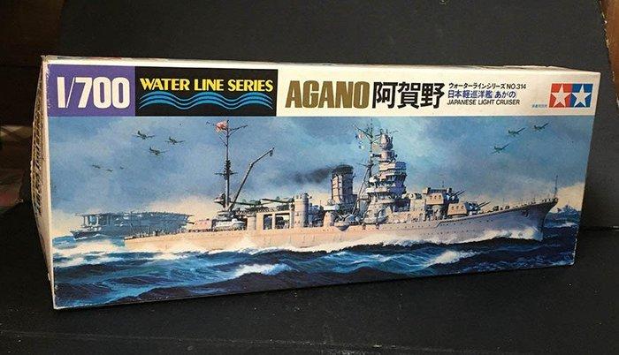 A櫃上 : 模型 1/700 TAMIYA 田宮 AGANO 阿賀野 日本輕巡洋艦  天富玩具店