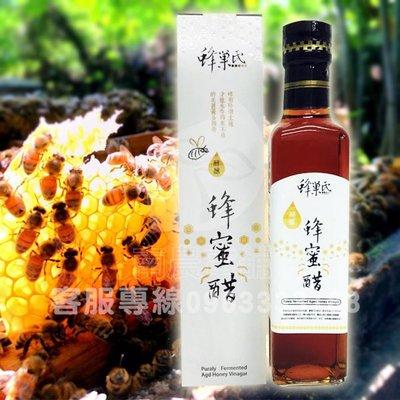 蜂巢氏純釀蜂蜜醋,不嗆鼻、不刺舌,以台灣優質龍眼蜂蜜,遵循古法釀造,神農獎肯定,品質深獲各界讚賞