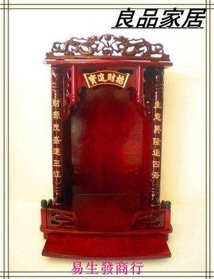 【易生發商行】16寸招財進寶財神佛龕 觀音神龕 實木噴漆廣式吊櫃財神神龕 實木F5924