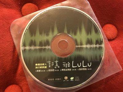 [CD試聽片]郭嘉璐-同名專輯-裸片附塑膠套