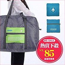 ♣生活職人♣【B14】小飛機可折疊大容量旅行袋 旅行箱行李箱外掛防水包 肩背包 收納包收納袋盥洗包 包中包