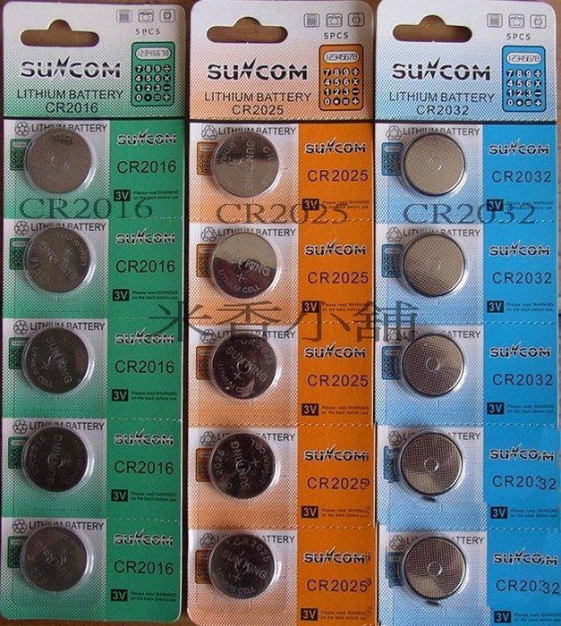 SUNCOM 水銀電池 CR2016/CR2025/CR2032(3V)