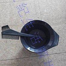 [世紀香水廣場]  染碗+染梳  一組18元