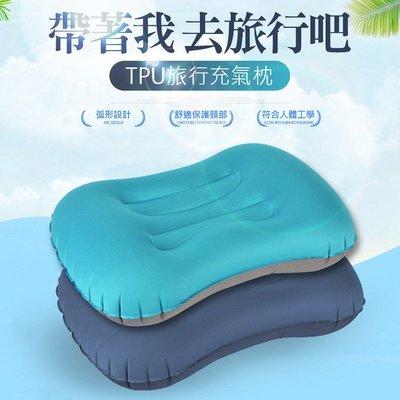 超 出國 登山 升級版超輕量 TPU旅行充氣枕頭 腰枕 靠枕 旅行枕  吹氣枕 空氣枕 頸枕 旅遊枕頭