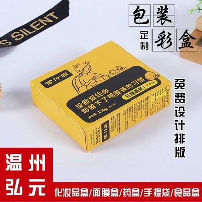 吖吖~高品質包裝盒定做 通用茶包裝彩盒  食品彩盒印刷logo 免費設計#規格不同 價格不同#