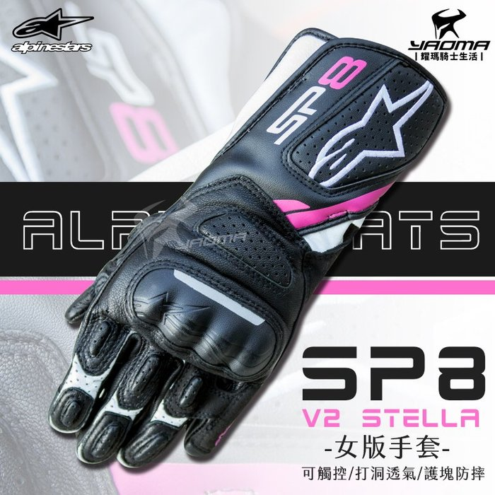 Alpinestars長手套 SP-8 V2 STELLA 黑白桃 SP8 女版手套 可觸控 A星 耀瑪騎士安全帽