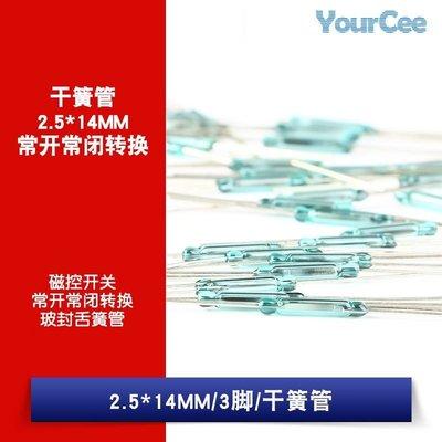 雜貨小鋪 干簧管 磁控開關 三個腳 常開常閉轉換 舌簧管 玻封 2.5*14MM/訂單滿200元出貨