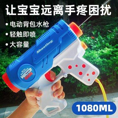 兒童電動大容量揹包水槍玩具男寶女孩背式滋水槍噴水槍網紅呲水槍
