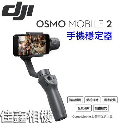 @佳鑫相機@(預訂)DJI大疆Osmo Mobile 2手機雲台 手持三軸穩定器 智能跟隨/軌跡延時/全景拍攝 超取免運