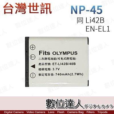 【數位達人】台灣世訊 副廠電池 Fujifilm NP-45 / mini90 XP120 適用