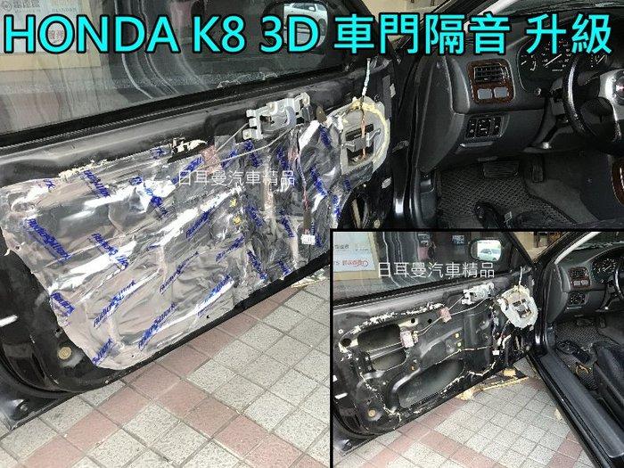 【日耳曼汽車精品】 HONDA K8 車門隔音 實裝專業級 隔音制震墊