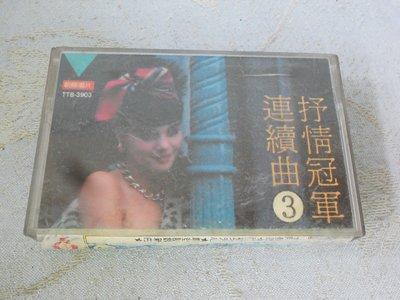 【金玉閣】博A1錄音帶~抒情冠軍連續曲3~朝陽唱片